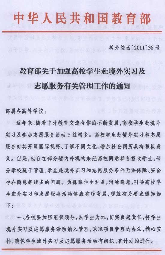 教育部关于加强高校学生赴国外实习及志愿服务有关管理工作的通知
